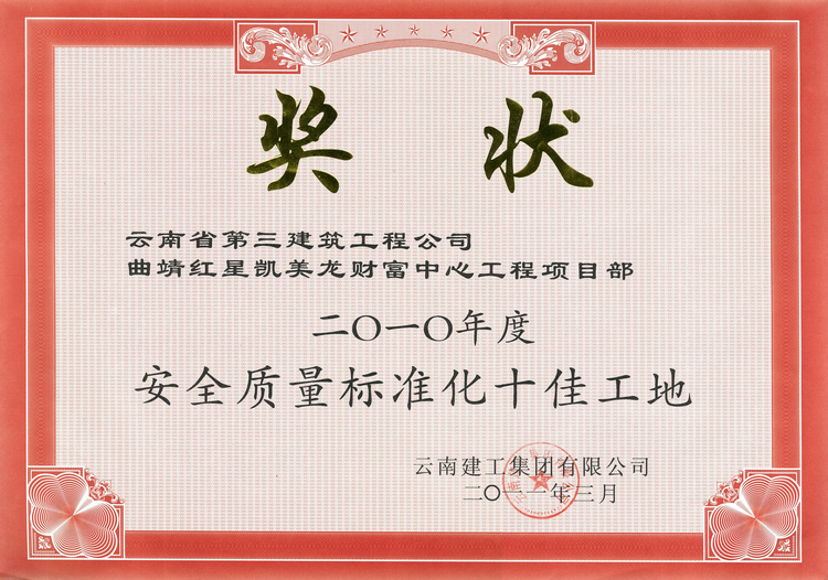 曲靖财富中心总公司标准化示范证书