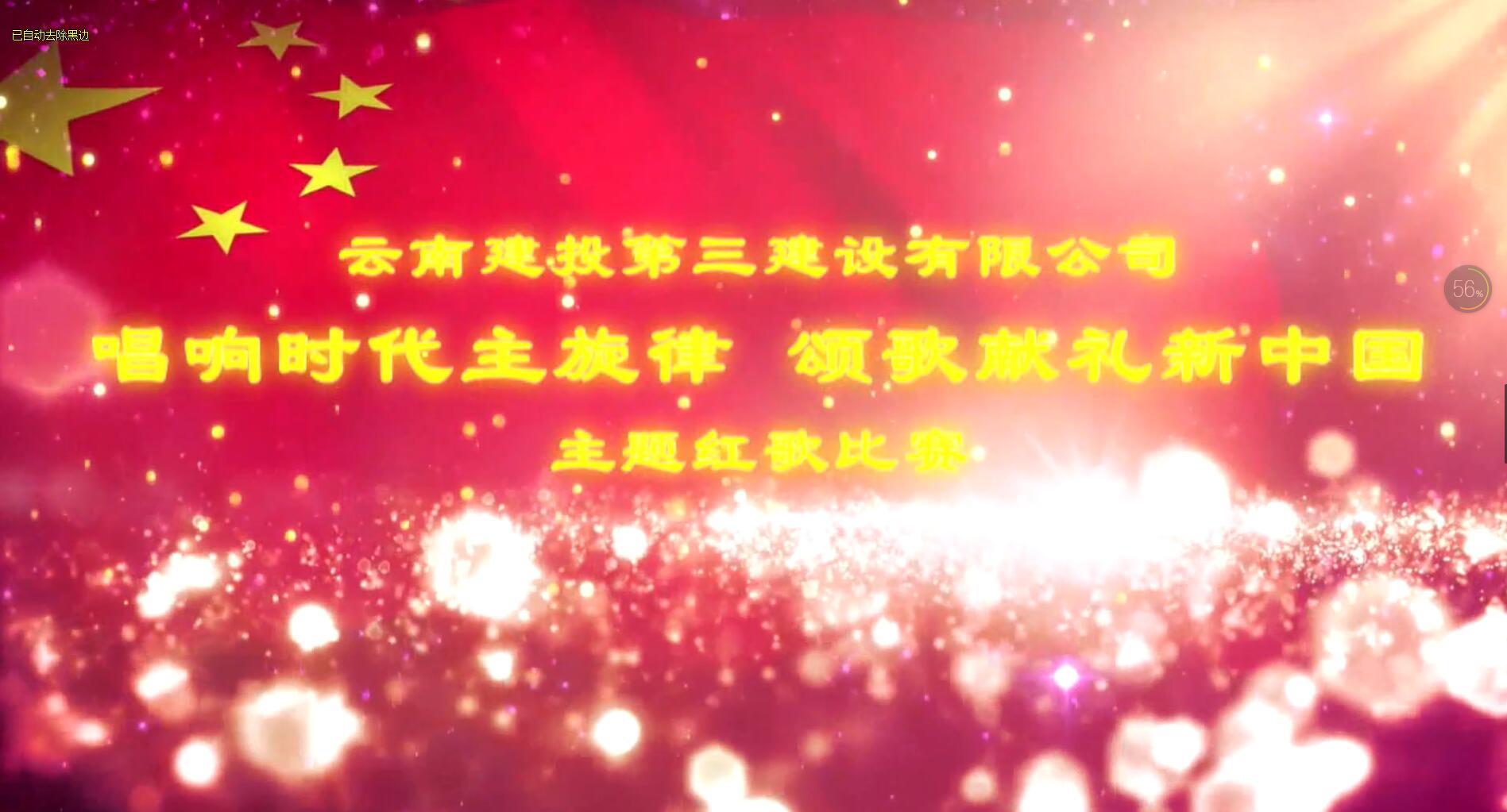 """""""唱响时代主旋律 颂歌献礼新中国""""主题红歌比赛"""